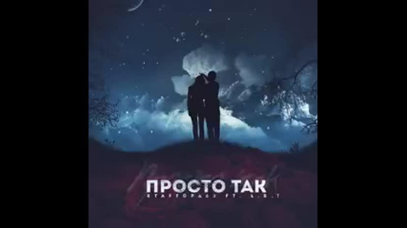 Y2mate.com - Просто так (feat. L.S.T)_1ULq8Rl5FNs_240p.mp4