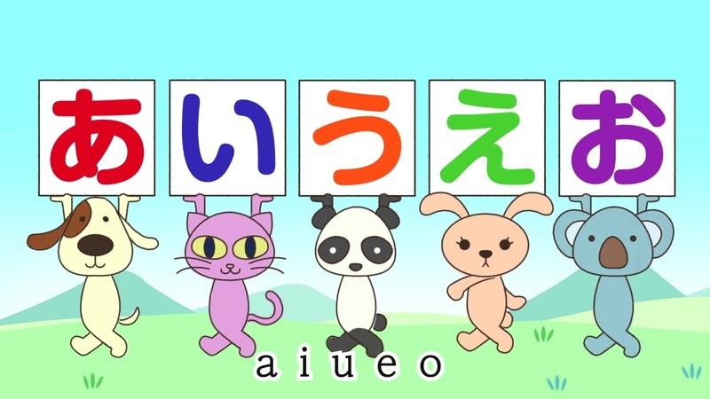 Learn Japanese Hiragana Alphabet - AIUEO Song - Funnihongo