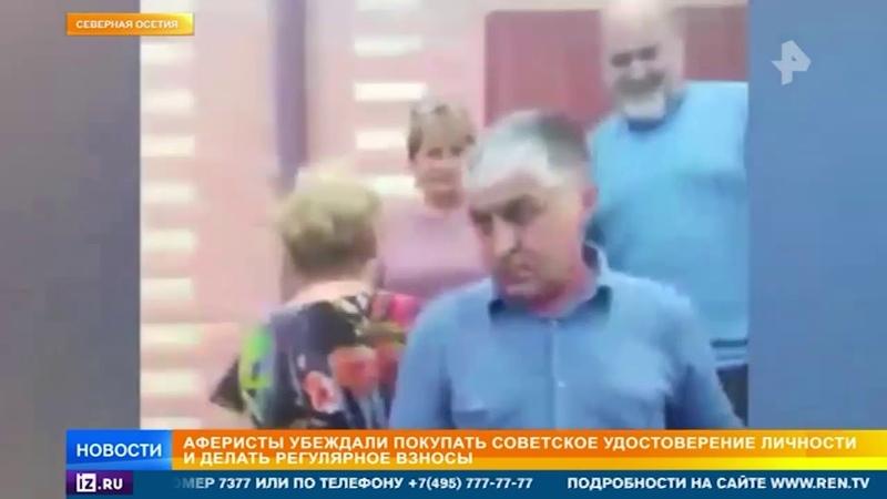 Призрак коммунизма в Северной Осетии раскрыли секту Граждан СССР
