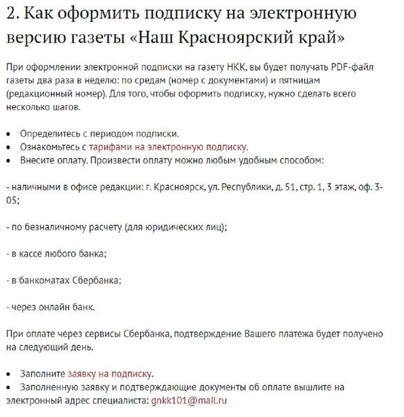 банки красноярска онлайн заявки промокод для вайлдберриз 2020 бесплатно