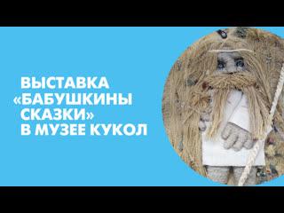 Выставка Бабушкины сказки в Музее кукол