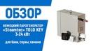 Парогенератор для бани сауны и хамам STEAMTEC серия TOLO KEY 3 24 кВт
