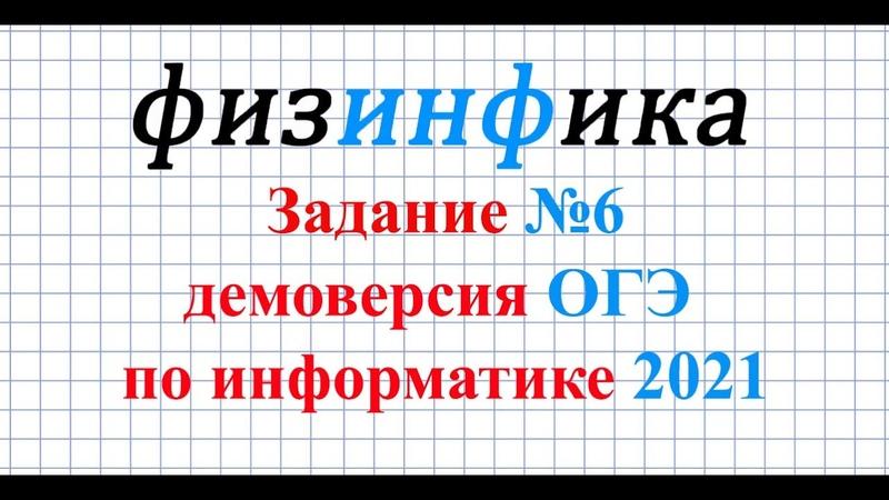 ОГЭ по информатике. Задание №6. Демоверсия 2021