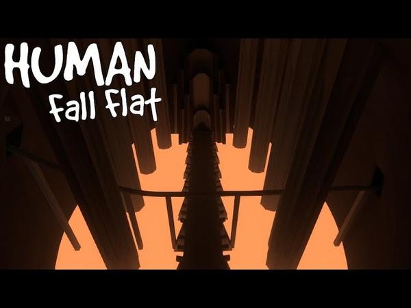 Вальгалла ! Часть 2 (Human: Fall Flat)