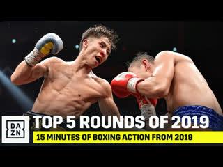 Топ 5 Лучших Раундов в Боксе 2019 DAZN