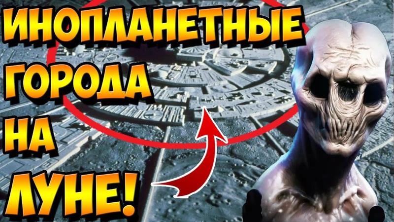 На Луне Обнаружили Корабли Пришельцев и Древние Инопланетные Города