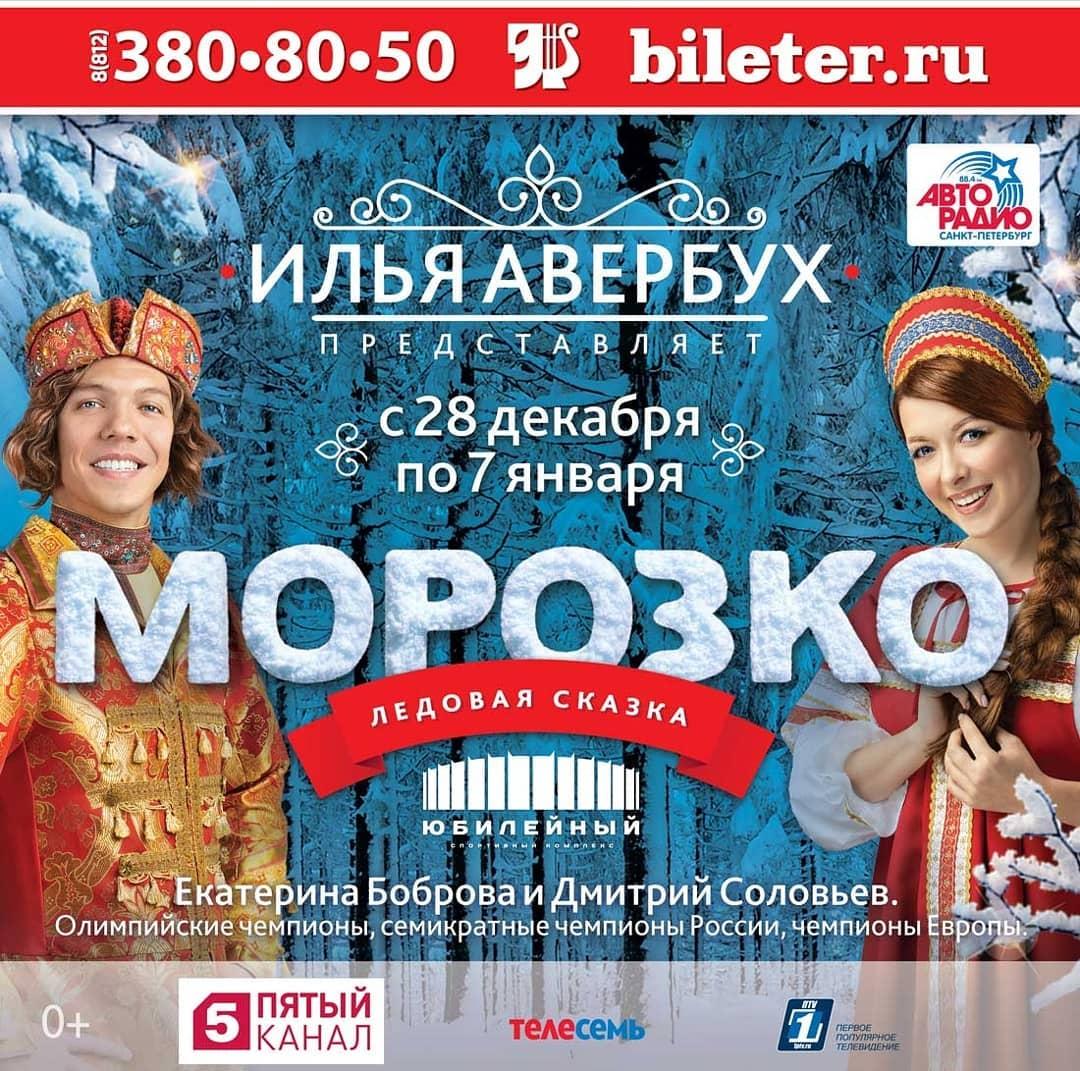 Ледовые шоу-6 - Страница 36 SjmHOD75G-s