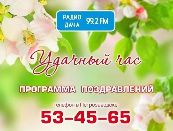 популярность радио дача телефон для поздравлений саратов плетение добавляют волосы