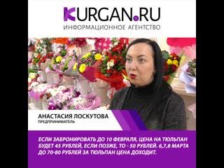 В цветочных магазинах кургана началось раннее бронирование тюльпанов.