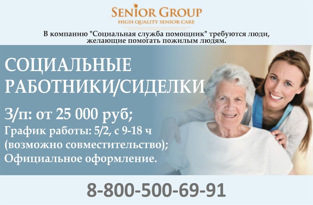 Работа в СПб
