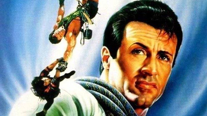 Скалолаз 1993 боевик триллер приключения HD 720p MVO Сильвестр Сталлоне Джон Литгоу Майкл Рукер Джанин Тёрнер Рекс Линн