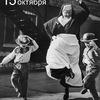 15/10 | Кевин Мерфи и пре-пати московского феша