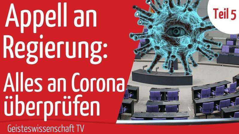 Geisteswissenschaft TV Appel an Regierung Alles an Corona überprüfen Teil 5