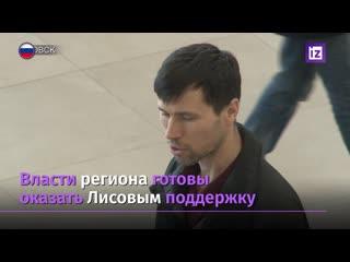 Денис Лисов, вывезший детей из Швеции, вернулся в Хабаровск