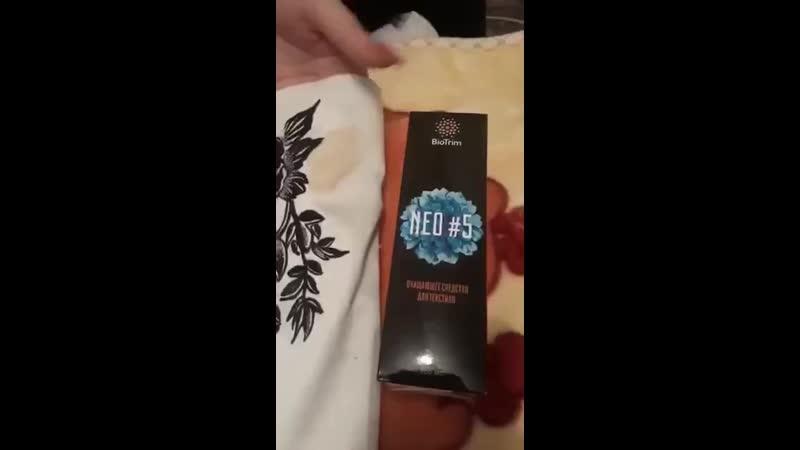 Пятновыводитель для текстиля