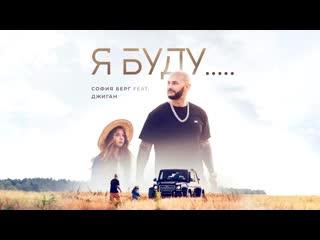 София Берг - Я буду (feat. Джиган)  Россия | 2019