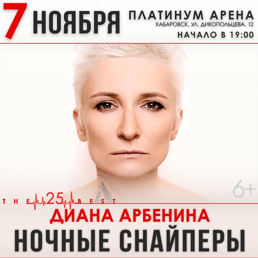 Афиша Хабаровск Ночные Снайперы, 7 ноября, Платинум Арена