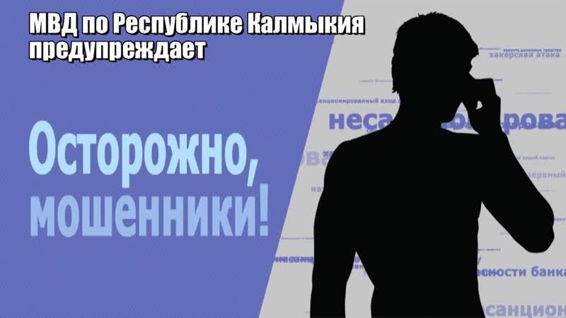 МВД Калмыкии- Осторожно, мошенничество