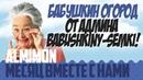 Babushkiny-Semki уже месяц стабильной работы приятные бонусы.