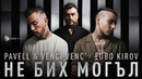 Pavell Venci Venc' x Lubo Kirov - Ne Bih Mogal (Official Video)