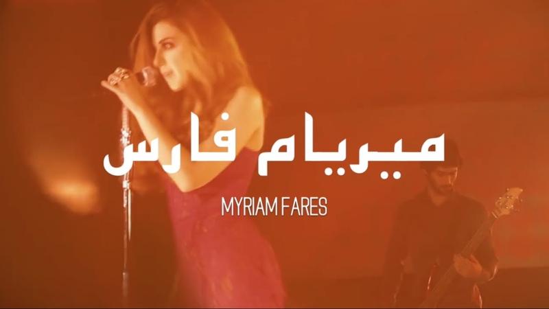 Myriam Fares ميريام فارس - Ghamarni (Lyrics English Translation)