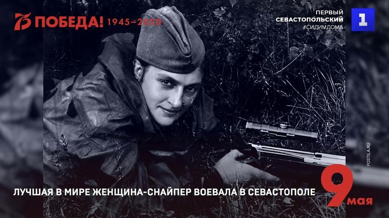 Лучшая в мире женщина снайпер воевала в Севастополе