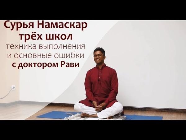 Сурья Намаскар - Детальное объяснение каждой асаны с доктором Рави