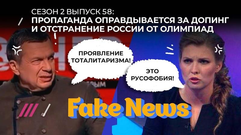 Телеведущие с яхтами патриоты из телевизора с иностранным гражданством Fake News 58
