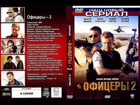 Офицеры 2 сезон.07-08.серия.(2009) Россия.