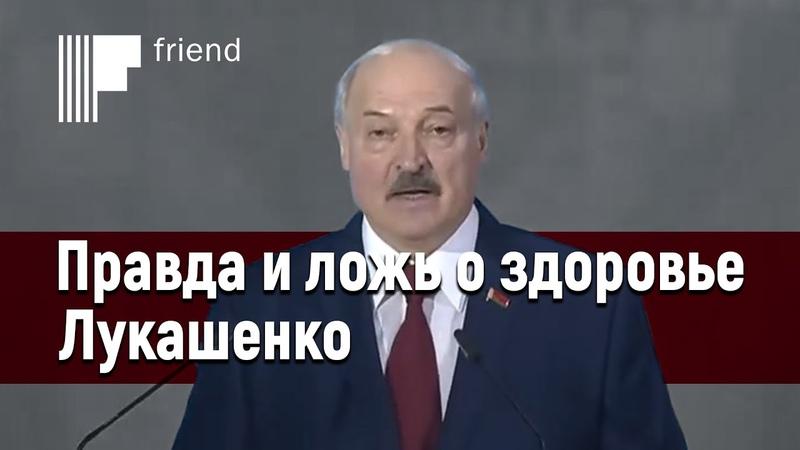 Правда и ложь о здоровье Лукашенко Разбор интервью Лукашенко Гордону