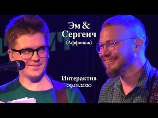 Эм & Сергеич (Аффинаж). Ответы на вопросы. Москва,