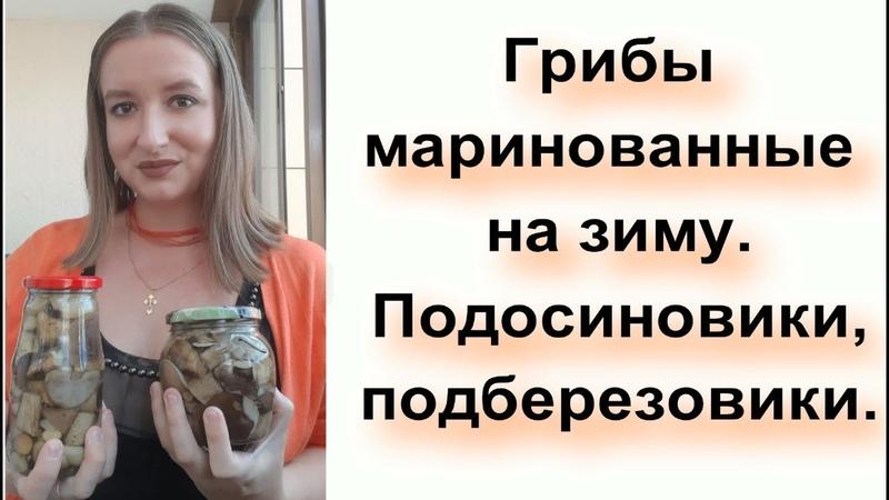 Грибы маринованные на зиму Подосиновики подберезовики Готовлю вместе с мужем