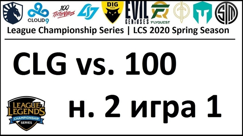 CLG vs. 100 Week 2 Day 1 LCS Spring 2020 ЛЦС Чемпионат Америки Counter Logic 100 Thieves