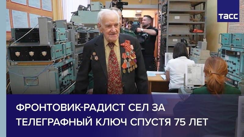 Фронтовик радист сел за телеграфный ключ спустя 75 лет
