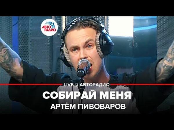 Артём Пивоваров Собирай Меня LIVE @ Авторадио OST из сериала Отель Элион