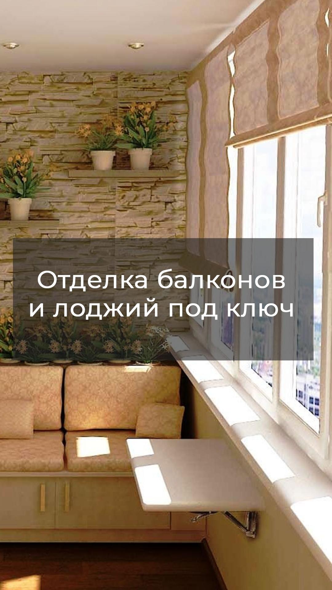 Как продавать окна и лоджии через ВКонтакте в небольшом городе?, изображение №7