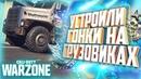 Гонка на грузовиках в Call of Duty Warzone
