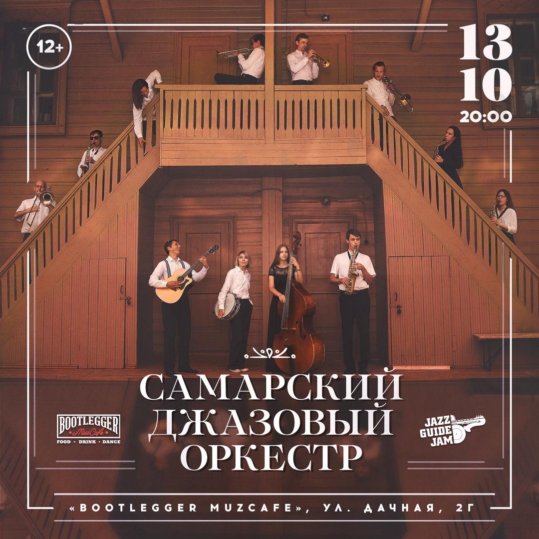 Афиша Самара Самарский Джазовый Оркестр BootleggerMuzCafe
