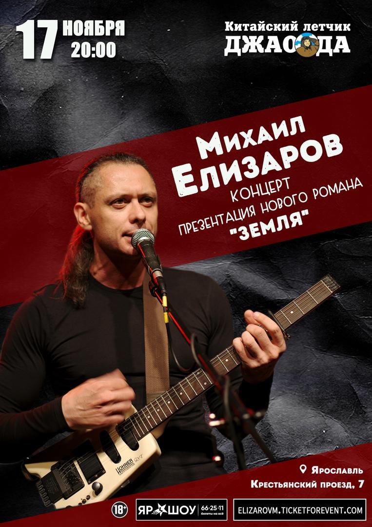 Афиша Ярославль Михаил Елизаров l Ярославль l 17 ноября