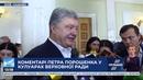 Коментар Петра Порошенка в кулуарах Верховної Ради 16 10 19