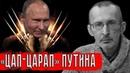 Цап Царап Путина ЭльМюрид Путин ЕдинаяРоссия ОбратныйОтсчёт