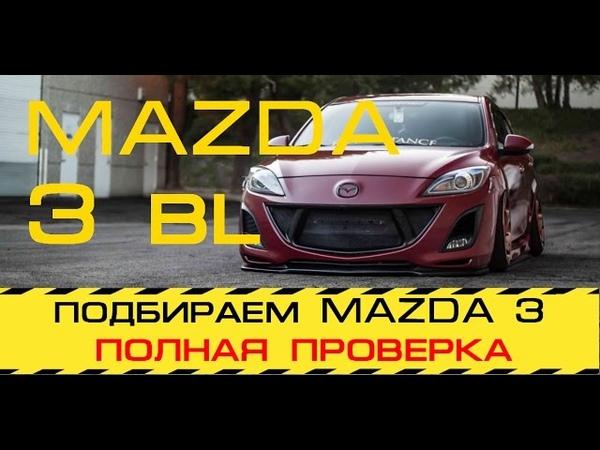 Полная проверка автомобиля MAZDA 3 перед покупкой до 600 т р АВТОПОИСК ЮГ РФ Андрей Сажко