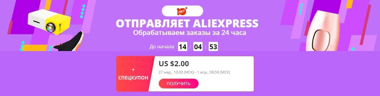 Несмотря на все события сегодня на Aliexpress стартует грандиозная распродажа 10 лет Aliexpress 27 - 31 марта