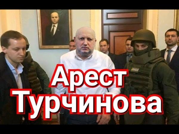Арест Турчинов в наручниках ГБР и Медведчук против Порошенко