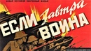 Если завтра война… 1938 / If There Is a War Tomorrow (If War Comes Tomorrow)