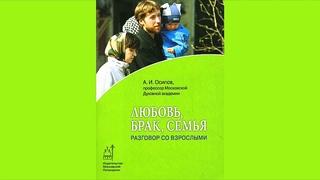 """Книга А.И.Осипова """"Любовь, брак, семья"""" Богословие семьи."""