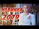 НОВИНКА 2019 Макка Сагаипова Сунам веза хьо сил дукха New 2019