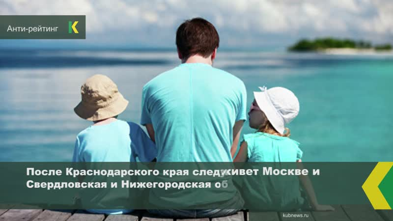 Краснодарский край занял третье место в России по количеству отцов одиночек