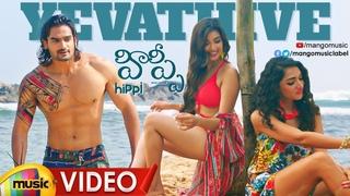 Yevathive Full Video Song 4K   Hippi Movie Video Songs   Kartikeya   Digangana   Nivas K Prasanna