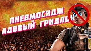 Адовый Гридлок   Rainbow Six Siege [Деград-отряд feat ПНЕВМОСЛОН]